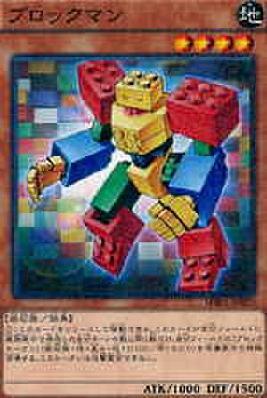 ブロックマン N [MB01]