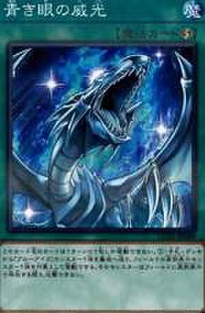 青き眼の威光 NP [LGB1-JP008]【特価品D】