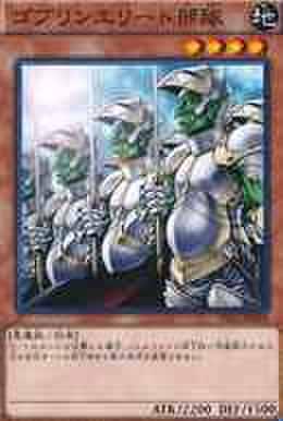 ゴブリンエリート部隊 N [VS15-JPD]