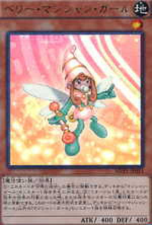 ベリー・マジシャン・ガール KC-UR [MVP1-JP014]