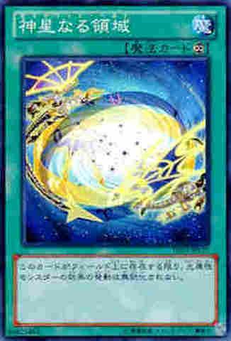 神星なる領域 N [DS13-L]