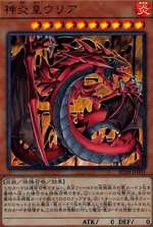 神炎皇ウリア SCR [SD38-JPP01]