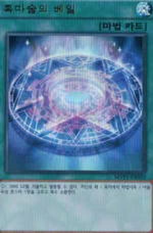 黒魔術のヴェール 韓国 UR [MVP1-KR019]
