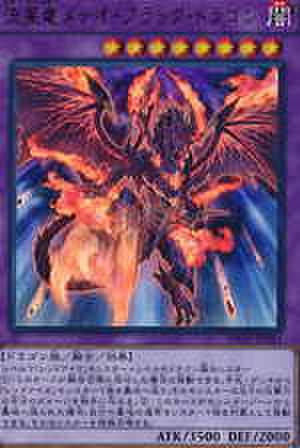 流星竜メテオ・ブラック・ドラゴン UTR [INOV-JP041]