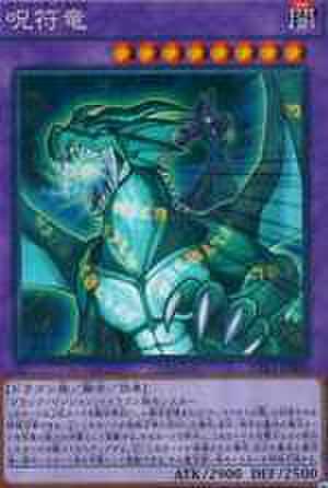 呪符竜 UR [CPL1]
