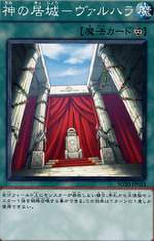 神の居城-ヴァルハラ N [SR05-JP029]