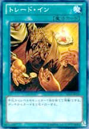 トレード・イン N [SD25-JP026]