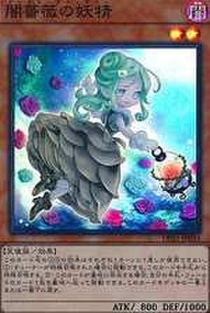 闇薔薇の妖精 SR [DP21-JP024]