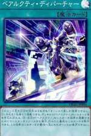 ベアルクティ・ディパーチャー SR [DBAG-JP036]