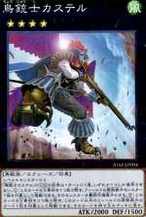 鳥銃士カステル SR [20AP-JP094]