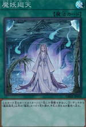 魔妖廻天 SR [DBHS-JP038]