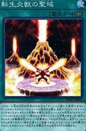 転生炎獣の聖域 N [SD35-JP025]