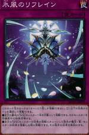 氷風のリフレイン N [BLVO-JP072]