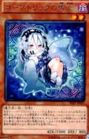 ゴーストリックの雪女 R [SHSP-JP019]