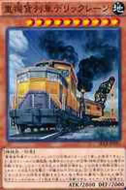 重機貨列車デリックレーン N [SECE]