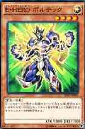 E・HERO ボルテック N [SD27]