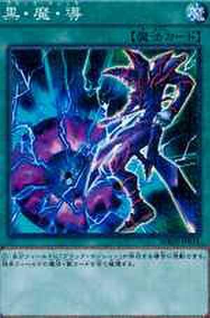 黒・魔・導 N [YCPC-JP006]