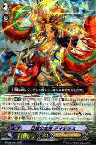 日輪の女神 アマテラス RRR [BT09]