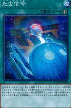 光虫信号 N [MACR-JP060]