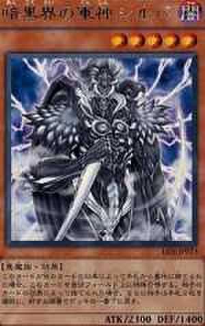 暗黒界の軍神 シルバ N [SD21-JP010]