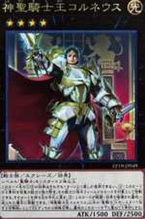 神聖騎士王コルネウス R [EP19-JP049]