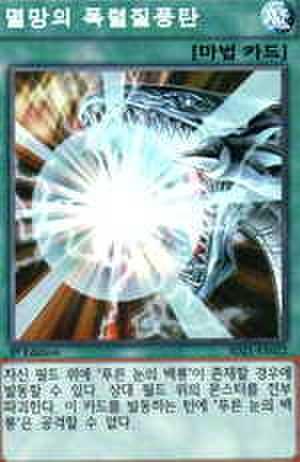 滅びの爆裂疾風弾 韓国 N [SD25-KR]