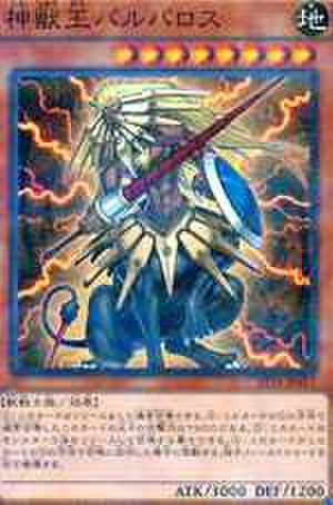 神獣王バルバロス NP [ST17-JP007]