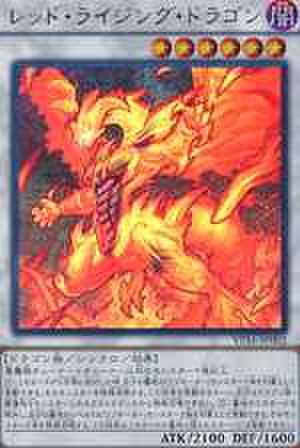 レッド・ライジング・ドラゴン UR [VP16-JP002]