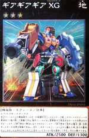 ギアギアギア XG EX-SCR [DS14-JPMS1]