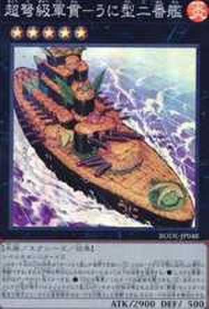 超弩級軍貫-うに型二番艦 SR [BODE-JP048]