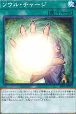 ソウル・チャージ N [SR01-JP033]