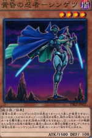 黄昏の忍者-シンゲツ NP [DBLE-JP031]
