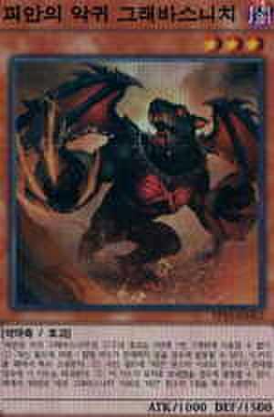 彼岸の悪鬼 グラバースニッチ 韓国 SR [EP15-KR]
