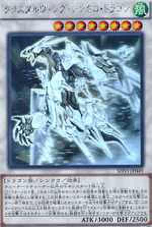 クリスタルウィング・シンクロ・ドラゴン HR [SHVI]