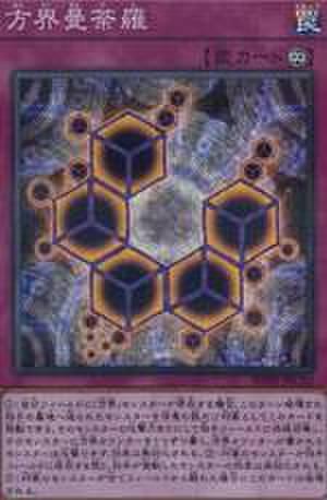 方界曼荼羅 SCR [20TH-JPC52]