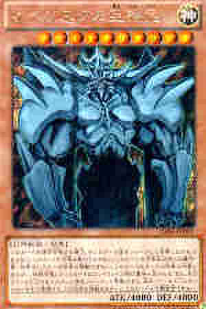 オベリスクの巨神兵 GSR [GS06]