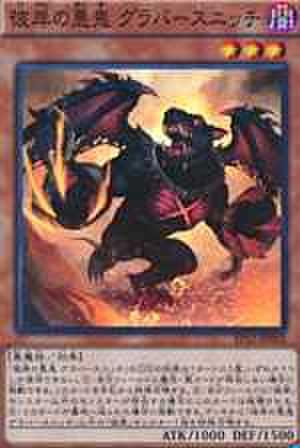 彼岸の悪鬼 グラバースニッチ SR [EP15]