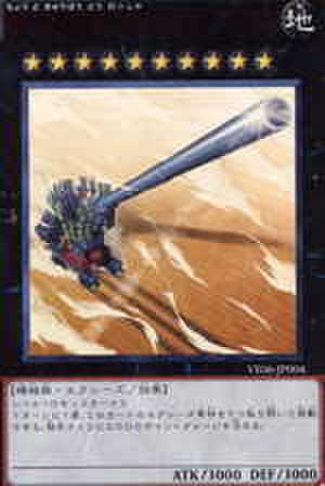 超弩級砲塔列車グスタフ・マックス UR [VE06-JP004]
