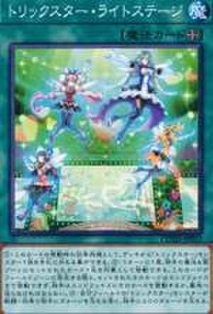 トリックスター・ライトステージ N [COTD-JP053]