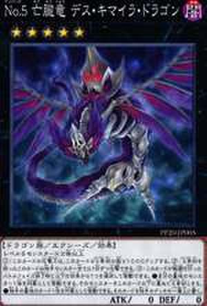 No.5 亡朧竜 デス・キマイラ・ドラゴン SCR [PP20-JP005]
