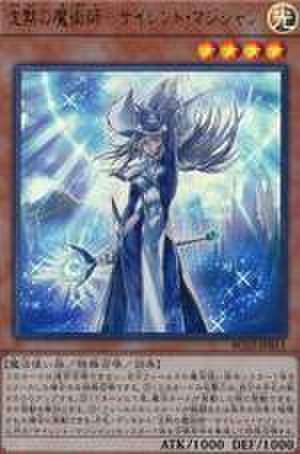 沈黙の魔術師-サイレント・マジシャン SCR [RC02-JP028]