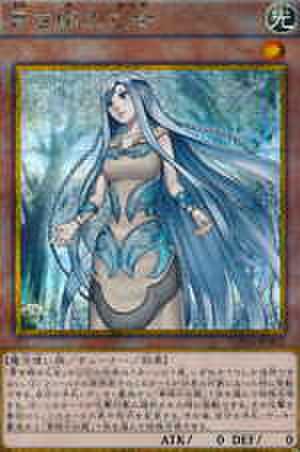 青き眼の乙女 GSR [GP16-JP002]