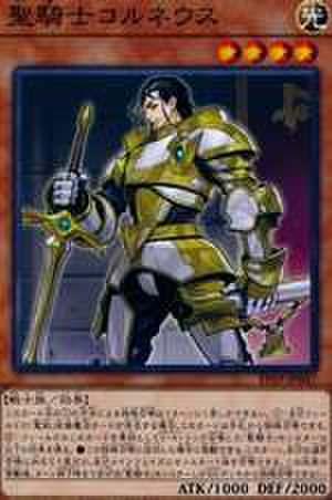 聖騎士コルネウス N [EP19-JP047]