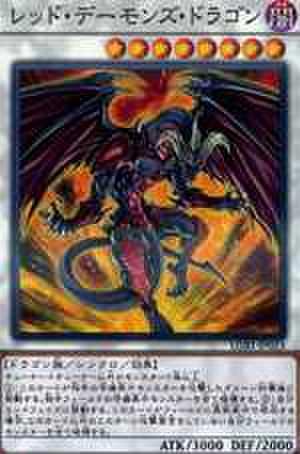 レッド・デーモンズ・ドラゴン NP [LGB1-JP023]