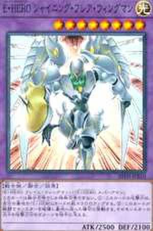 E・HERO シャイニング・フレア・ウィングマン NP [20TH-JPB10]