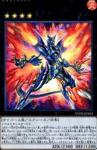 転生炎獣ブレイズ・ドラゴン SCR [LVDS-JPA03]