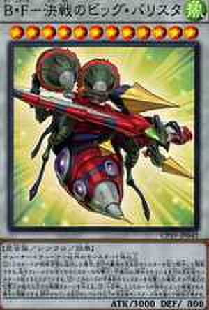 B・F-決戦のビッグ・バリスタ SR [CP19-JP042]