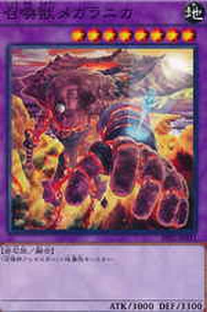 召喚獣メガラニカ N [SPFE-JP031]