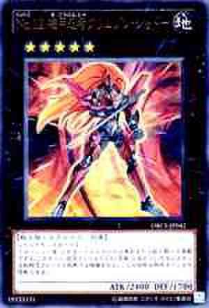 No.12 機甲忍者クリムゾン・シャドー UR [ORCS]