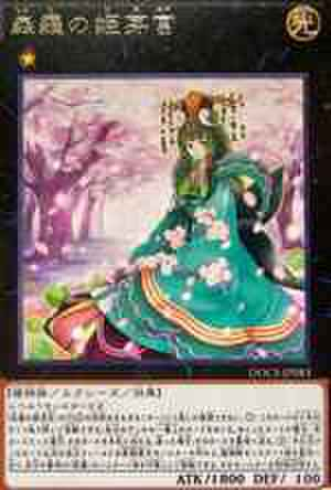 森羅の姫芽宮 R [DOCS-JP083]